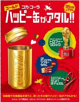 ゴールドハッピー缶2014.jpg
