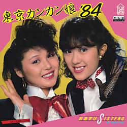 東京カンカン娘'84.jpg