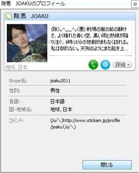 jyoaku skyp prof.jpg